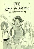 同人誌『C91おまけ本!!』表紙画像