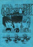 <<その他アニメ・漫画>> ランクB)まじんランドMGU III / MGU.FC(白竜)