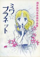 <<オリジナル>> ランクB)ミワ☆プラネット / ネコ通信社