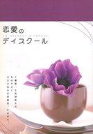 <<名探偵コナン>> ランクB)恋愛のディスクール / Laisser‐Faire
