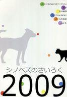 <<ナルト>> ランクB)シノベズのさいろく 2009 / シノベズ