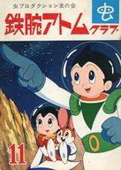 <<その他アニメ・漫画>> ランクB)鉄腕アトムクラブ 1964年11月号 / 虫プロダクション友の会