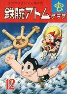 <<その他アニメ・漫画>> ランクB)鉄腕アトムクラブ 1964年12月号 / 虫プロダクション友の会