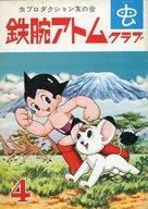 <<その他アニメ・漫画>> ランクB)鉄腕アトムクラブ 1965年4月号 / 虫プロダクション友の会