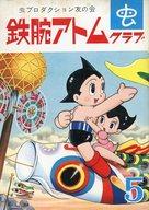 <<その他アニメ・漫画>> ランクB)鉄腕アトムクラブ 1965年5月号 / 虫プロダクション友の会