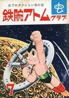 <<その他アニメ・漫画>> ランクB)鉄腕アトムクラブ 1965年7月号 / 虫プロダクション友の会
