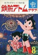 <<その他アニメ・漫画>> ランクB)鉄腕アトムクラブ 1965年8月号 / 虫プロダクション友の会