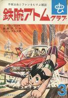 <<その他アニメ・漫画>> ランクB)鉄腕アトムクラブ 1966年3月号 / 虫プロダクション友の会