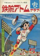 <<その他アニメ・漫画>> ランクB)鉄腕アトムクラブ 1966年5月号 / 虫プロダクション友の会