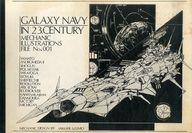 <<その他アニメ・漫画>> ランクB)GALAXY NAVY IN 23.CENTURY MECHANIC ILLUSTRATIONS FILE No.001 / Studio銀河海軍