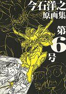 <<よろず>> ランクB)今石洋之原画集 第6号 / インクボトル/弁慶堂