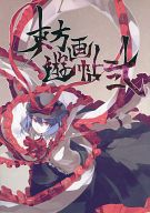 <<東方>> ランクB)東方遊画帖 弐 / 虹彩ヘリコイド