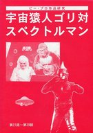 <<特撮>> ランクB)宇宙猿人ゴリ対スペクトルマン 第21話~第39話 / 空想特撮委員会