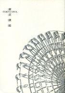 <<テニスの王子様>> 東京歌姫 (手塚国光×越前リョーマ) / 江の島マンボガールズ