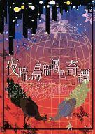 <<カードファイト!! ヴァンガード>> 夜啼鳥瑠璃色奇譚 (櫂トシキ×先導アイチ、雀ヶ森レン×先導アイチ) / Ah_Ah_I'lylyx