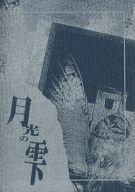 <<鎧伝サムライトルーパー>> 月光の雫 (伊達征士×羽柴当麻) / 侍騎兵隊