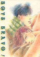 <<スラムダンク>> BOYS BRAVO! (流川楓×桜木花道) / BEGIN