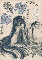 <<キャプテン翼>> ヴィーナスパーティ (日向小次郎×若島津健) / 鷺沼企画