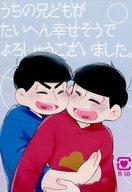 <<おそ松さん>> うちの兄どもがたいへん幸せそうでよろしゅうございました (カラ松×おそ松) / Roe
