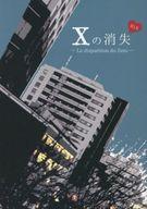 <<名探偵コナン>> Xの消失 (赤井秀一×安室透) / 青嵐