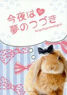 <<ヘタリア>> 今夜は夢のつづき (アーサー×本田菊) / ドルチェに捧ぐ