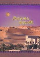<<TIGER&BUNNY(タイガー&バニー)>> 月の女神と砂漠の獣 (虎徹×バーナビー) / Summer Heats