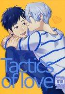 <<ユーリ!!! on ICE>> Tactics of love (ヴィクトル×勝生勇利) / ただめし
