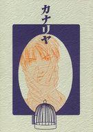<<炎の蜃気楼(ミラージュ)>> カナリヤ (直江信綱×仰木高耶)