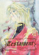 <<ガンダムW>> Testament (トレーズ・クシュリナーダ×ゼクス・マーキス) / GROVENOR HOUSE