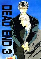 <<炎の蜃気楼(ミラージュ)>> DEAD END 3 (直江×高耶) / Miss TAKAO