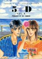 <<邦楽>> 5‐D VOL.4 / プロジェクト1999