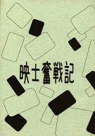 <<特撮>> 映士奮戦記 / ピポポちゃん