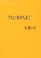 <<三国恋戦記>> うぐいすのたまご (諸葛孔明×山田花) / てのもえ飯店