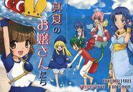 <<ぷよぷよ・魔導物語>> 真夏のお嬢さんたち (オールキャラ) / 竜祭り