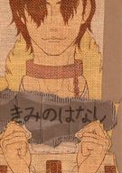 <<戦国BASARA>> きみのはなし (黒田官兵衛) / zmc
