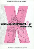 <<ゼノギアス・ゼノサーガ>> Xenosaga Encyclopedia the 2st Impressions / JADERINGS