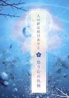 <<FE ファイアーエムブレム>> 人の絆は明日ありと思う心の仇桜 (タクミ×アクア) / セスティオ旅団