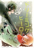 <<ペルソナ>> ドリーミングヒーロー (主人公×明智吾郎) / BAJYORIKA