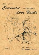 <<逆転裁判>> Cinematic Love Battle ‐正義の演者‐ (牙琉響也×王泥喜法介) / 階層アスタリスク