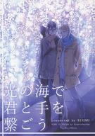<<プリパラ>> 光の海で君と手を繋ごう (神浜コウジ×速水ヒロ) / 六夢