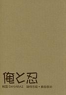 <<戦国BASARA>> 俺と忍 (長曾我部元親×毛利元就) / 硝子玉