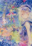 <<世界樹の迷宮>> 一枚のタカラモノ (ウォリアー) / 五月雨のマーチ