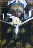 <<Fate>> The King of Uruk (ギルガメッシュ) / 8H8