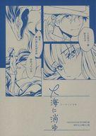 <<Fate>> 大海に消ゆ たいかいにきゆ (坂本龍馬、お竜) / ・0319
