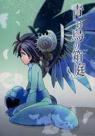 <<カプコン>> 青い鳥の箱庭 (ロック、セカンズ) / 荊