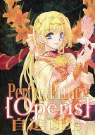 <<その他ゲーム>> Operis Perfect Prince自選画集 / たいへんよくできました