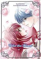 <<金色のコルダ>> Valse des Fleurs ~花のワルツ~ (月森×香穂子) / AURORA VEIL