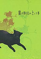 <<デビルサマナーシリーズ>> 猫ガ夢を見ルといフ事 / 下校時刻