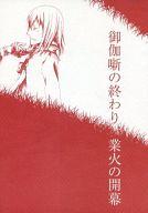 <<三国恋戦記>> 御伽噺のおわり 業火の開幕 (孟徳×山田花) / lamplight
