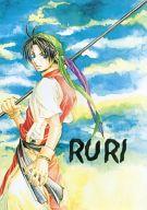 <<幻想水滸伝>> RURI / GERO☆SHOCK